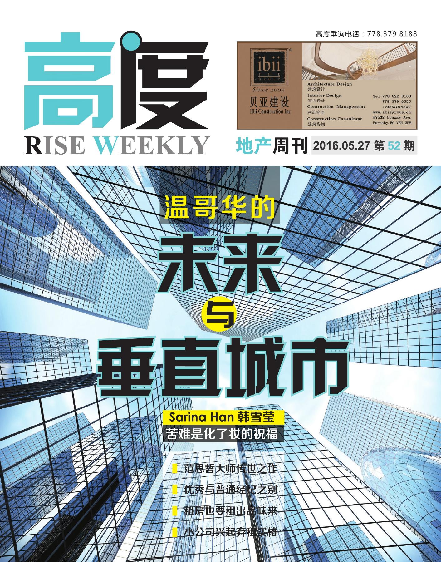 高度地产周刊 2016年05月27日 第52期