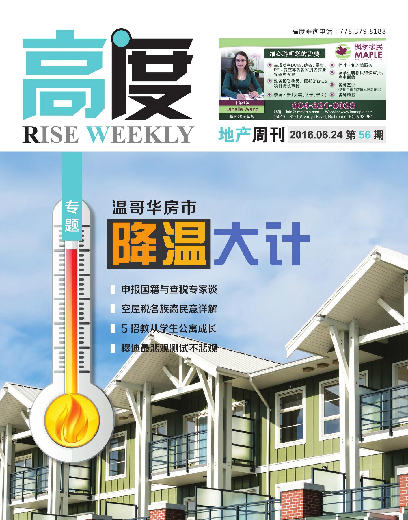 高度地产周刊 2016年06月24日 第56期