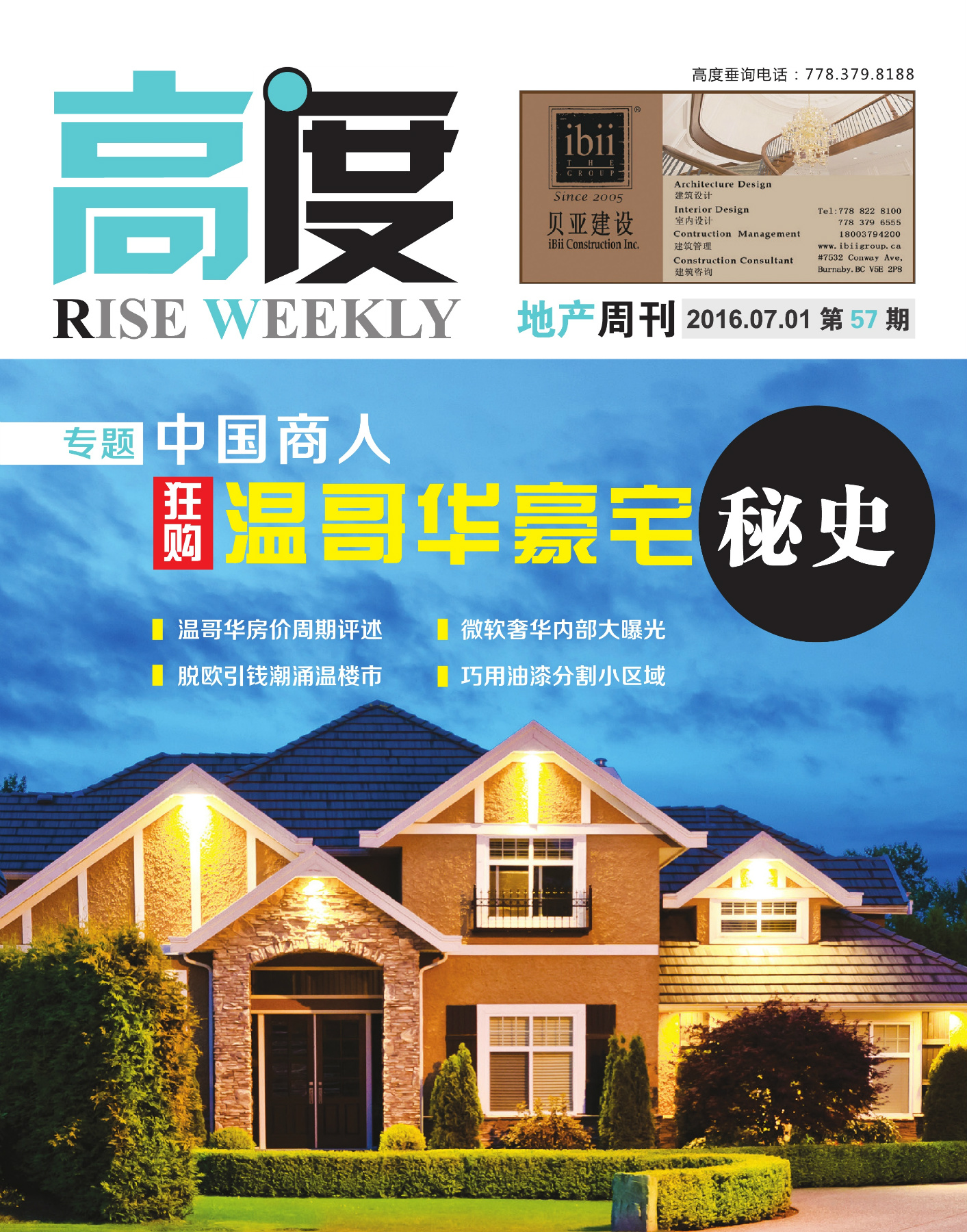 高度地产周刊 2016年07月01日 第57期