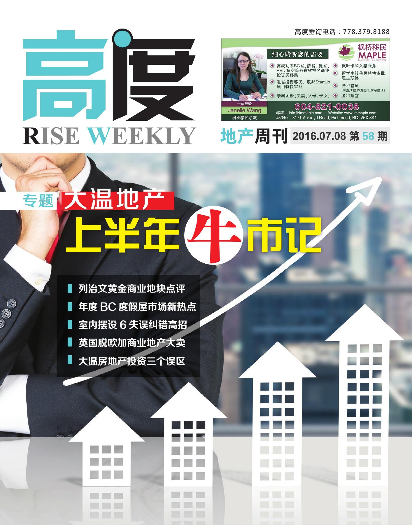 高度地产周刊 2016年07月08日 第58期