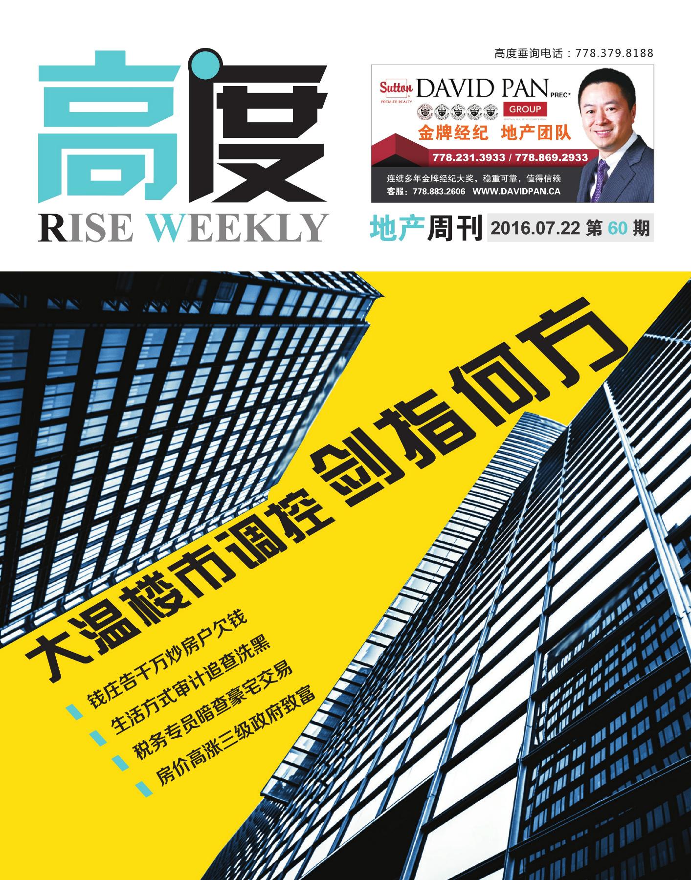 高度地产周刊 2016年07月22日 第60期