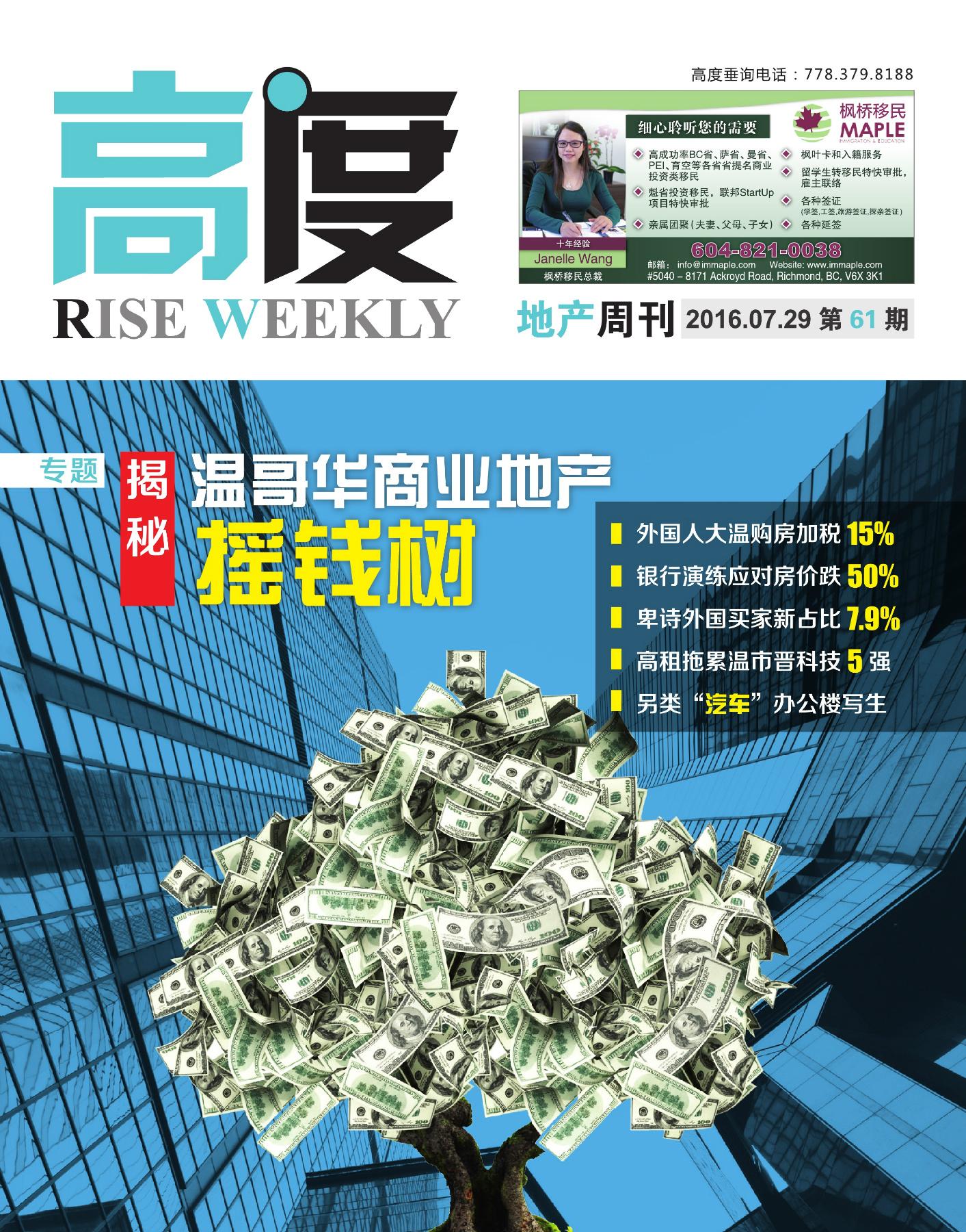 高度地产周刊 2016年07月29日 第61期