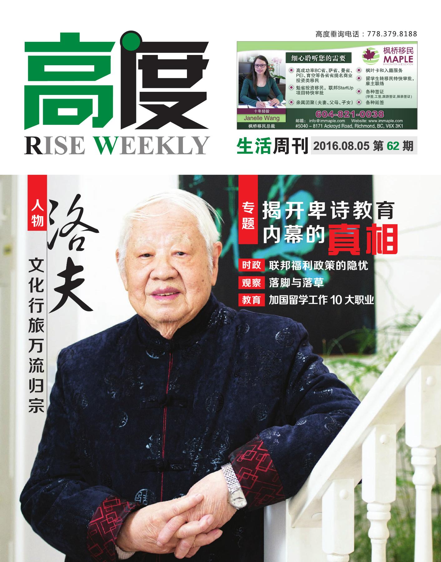 高度生活周刊 2016年08月05日 第62期