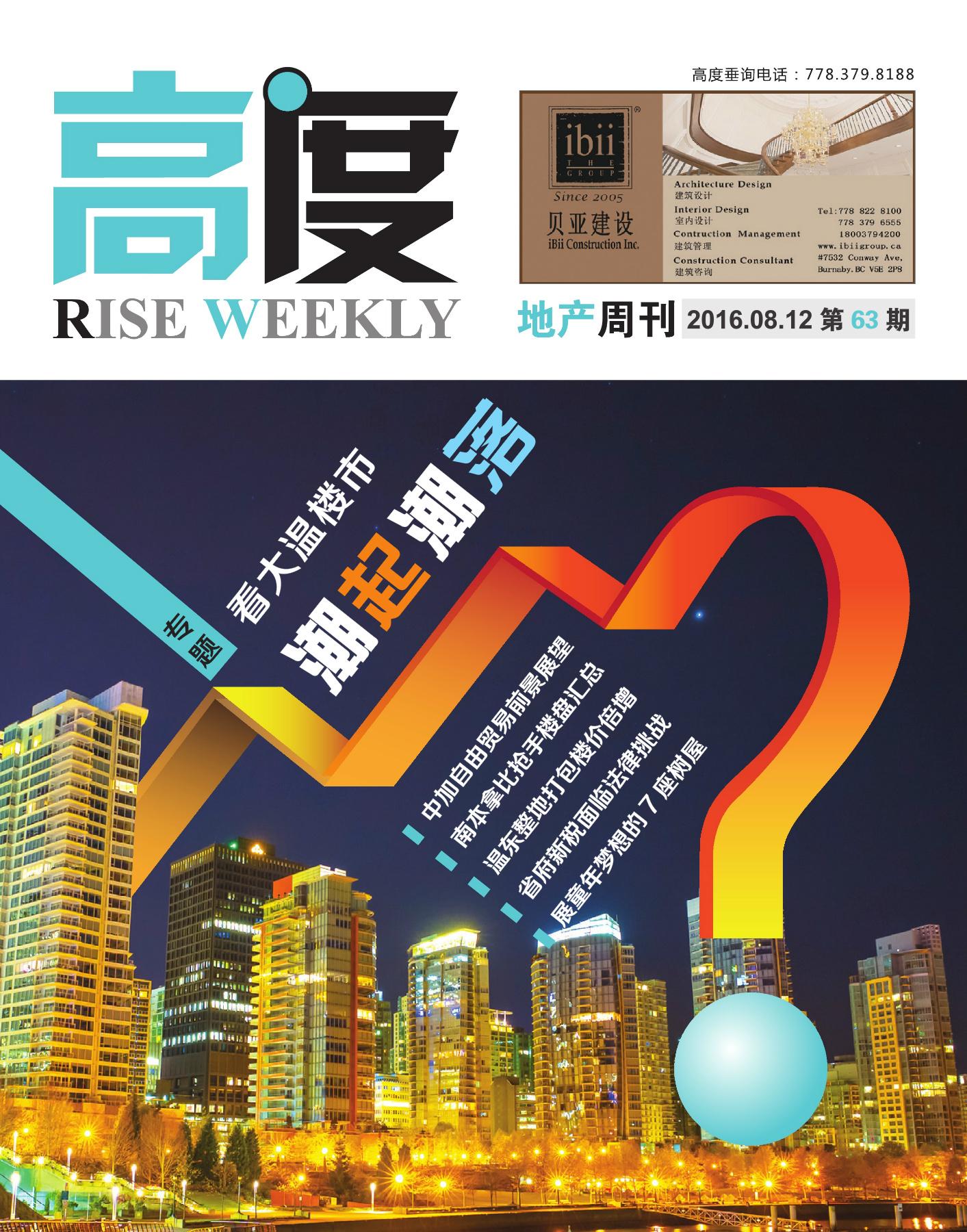 高度地产周刊 2016年08月12日 第63期