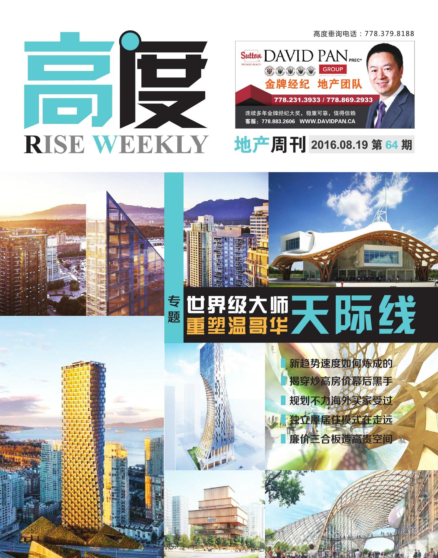 高度地产周刊 2016年08月19日 第64期