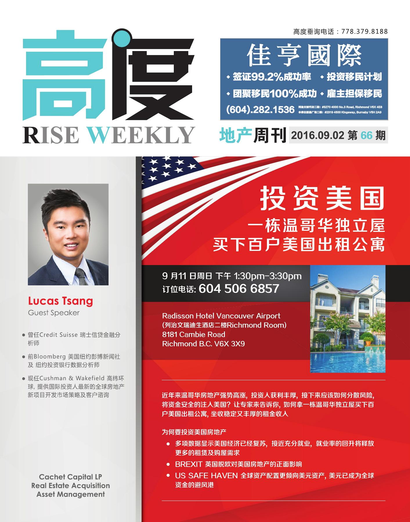 高度地产周刊 2016年09月02日 第66期