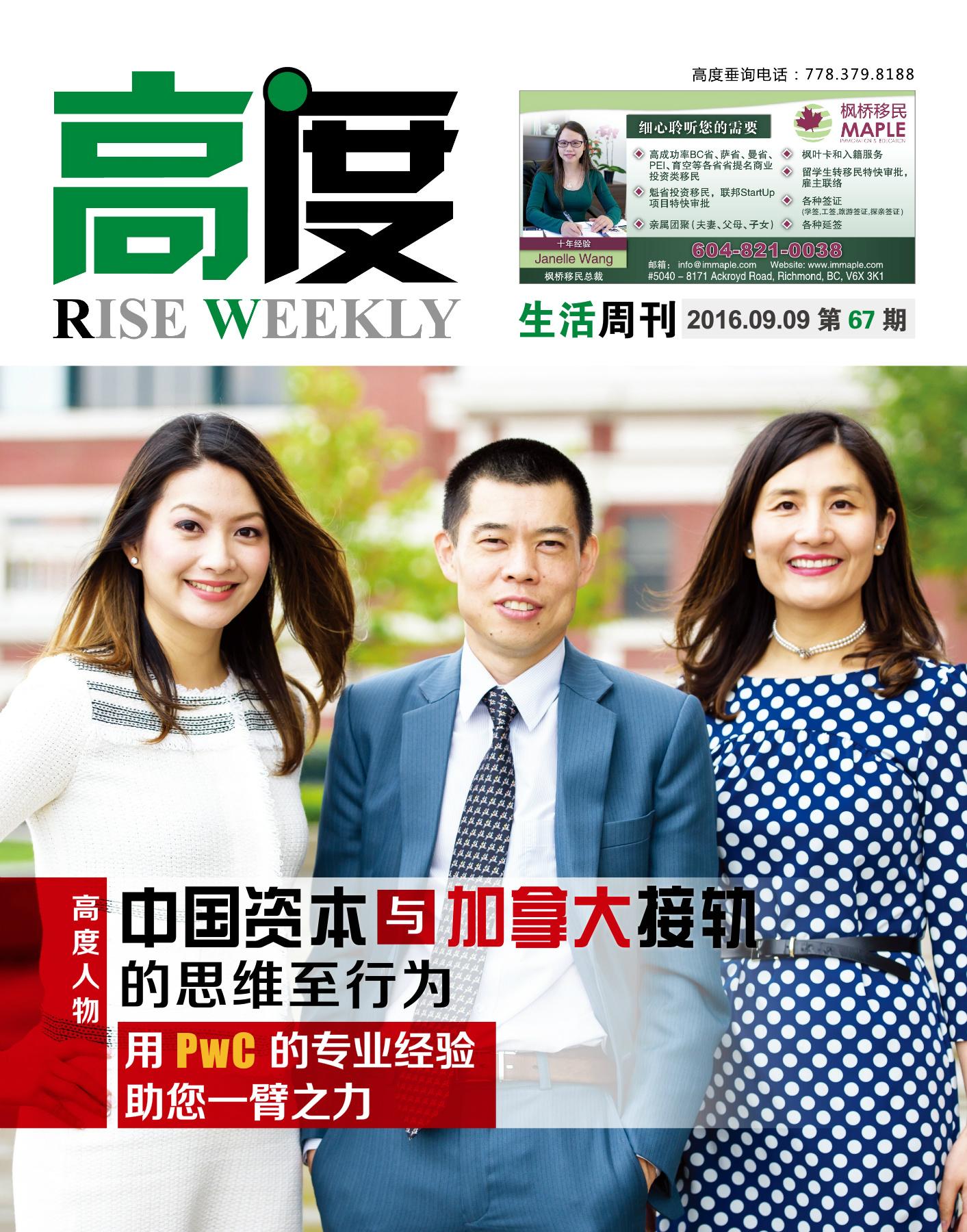 高度生活周刊 2016年09月09日 第67期