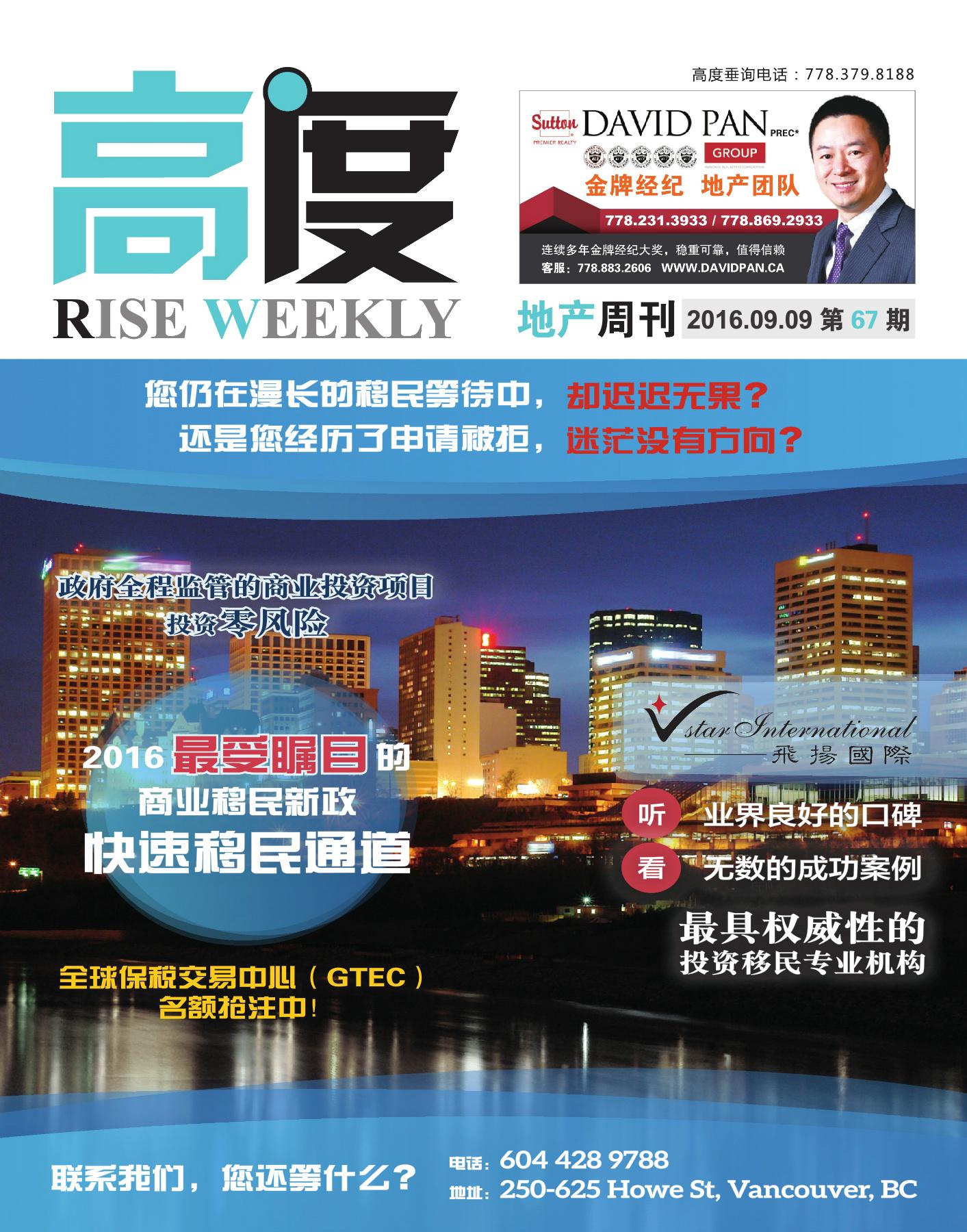 高度地产周刊 2016年09月09日 第67期