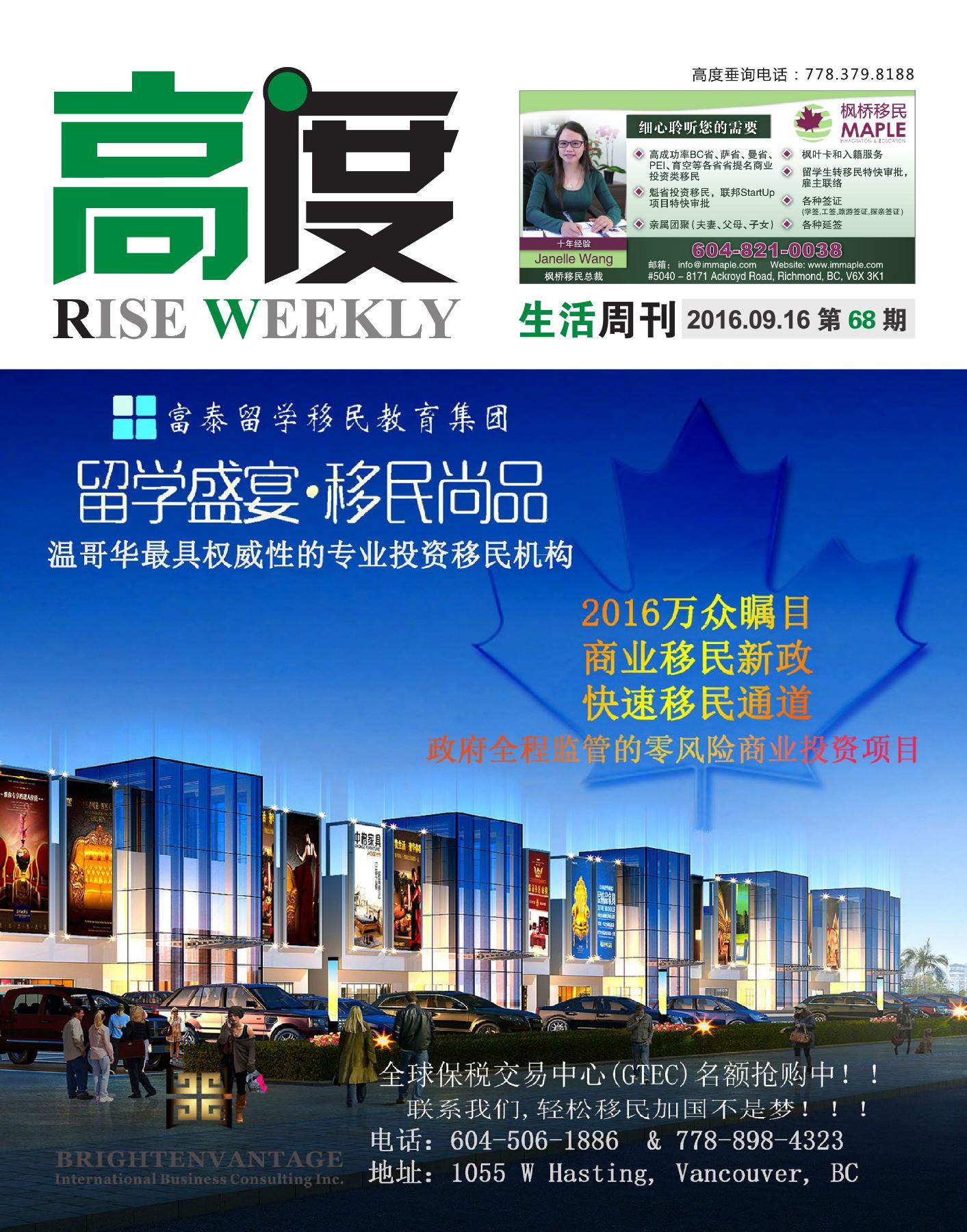 高度生活周刊 2016年09月16日 第68期