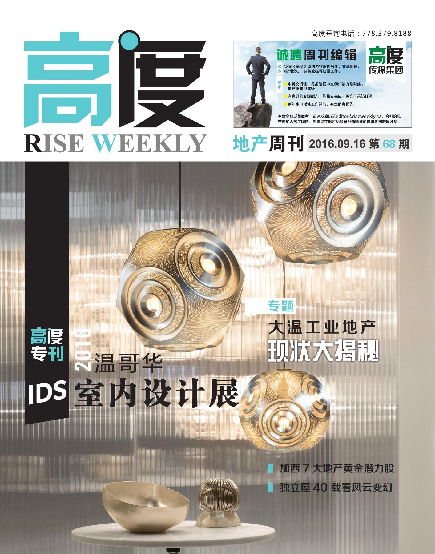 高度地产周刊 2016年09月16日 第68期
