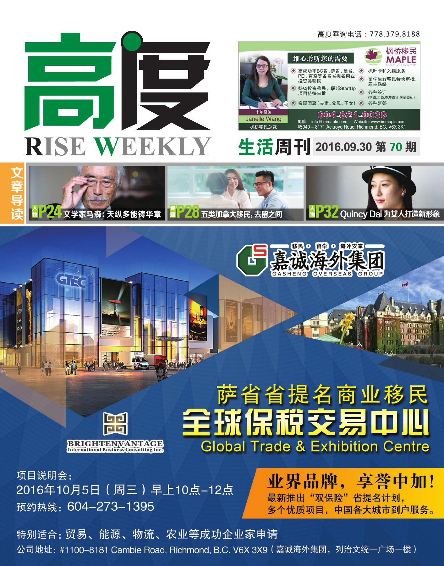 高度生活周刊 2016年09月30日 第70期