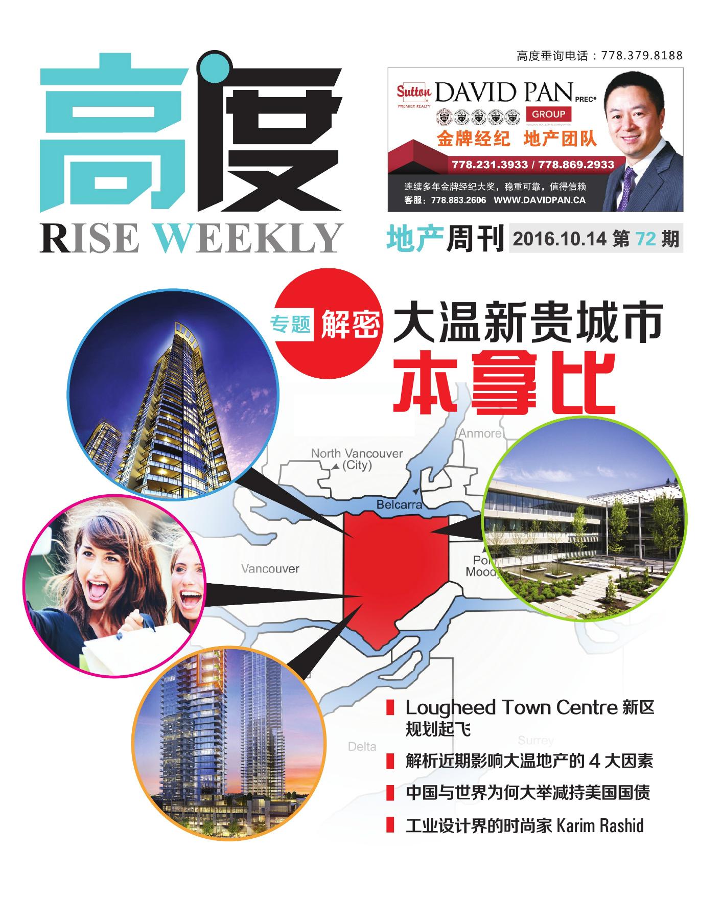 高度地产周刊 2016年10月14日 第72期
