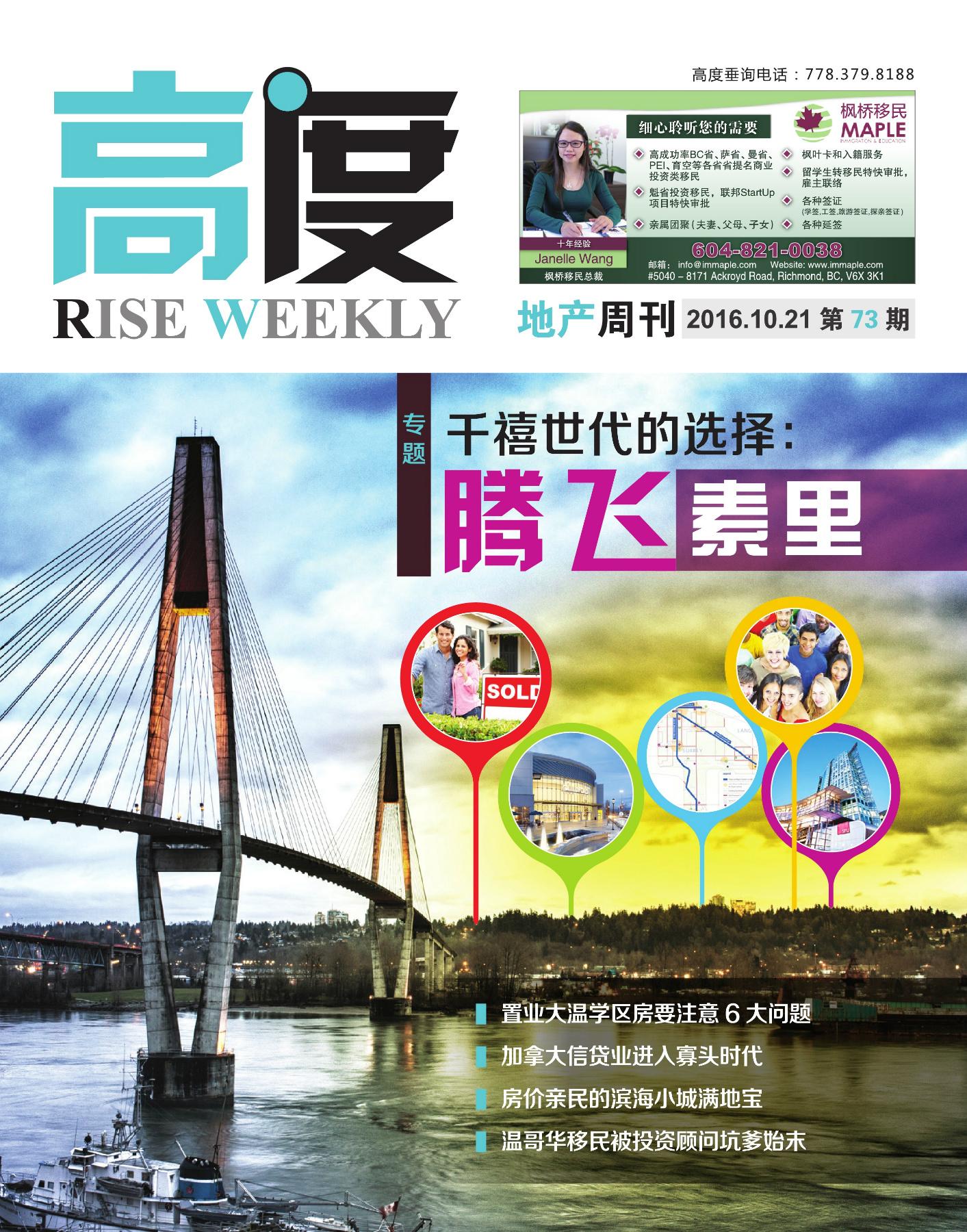 高度地产周刊 2016年10月21日 第73期