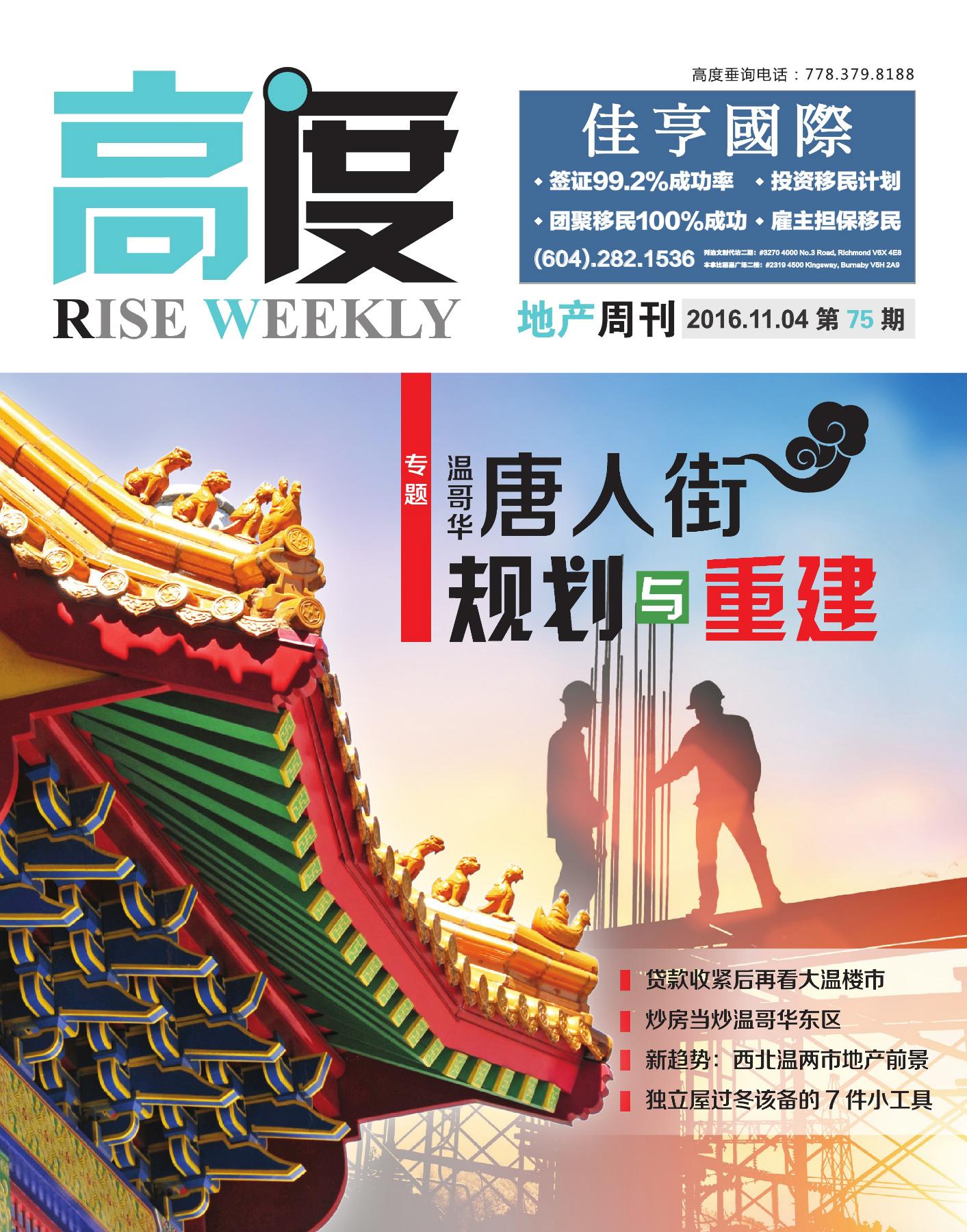 高度地产周刊 2016年11月04日 第75期