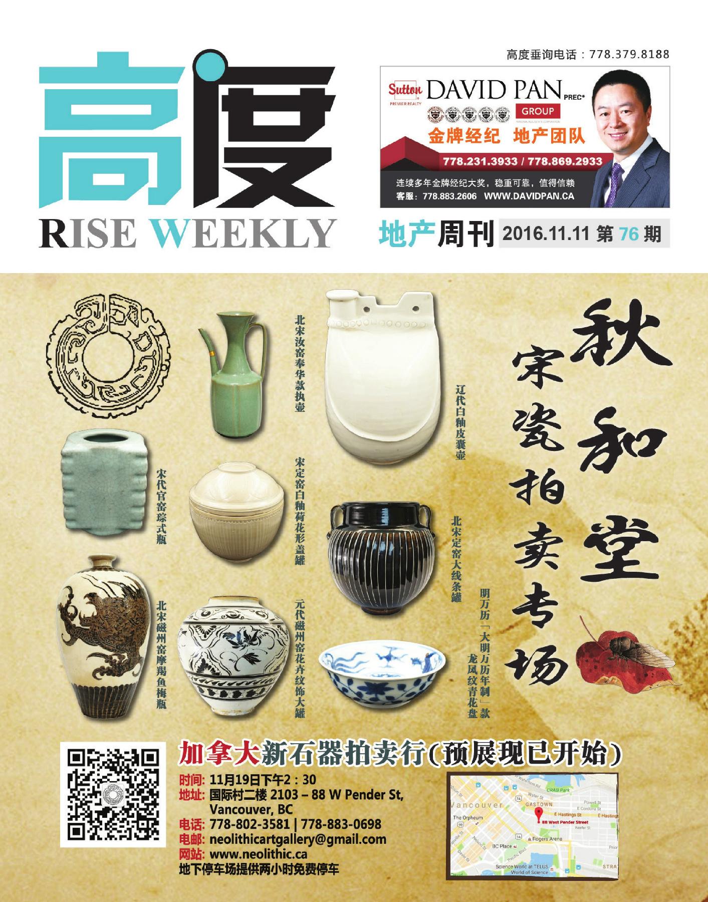 高度地产周刊 2016年11月11日 第76期