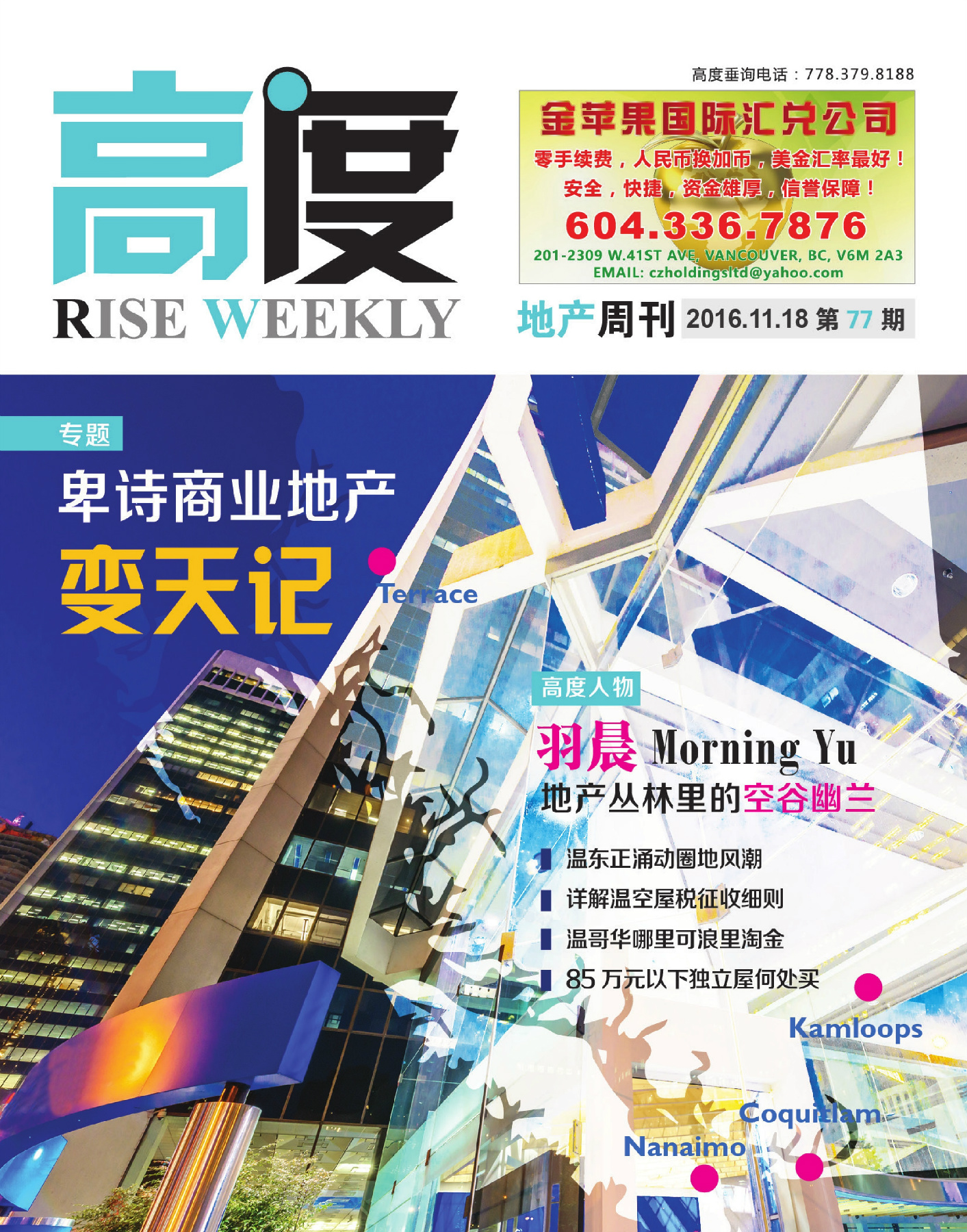 高度地产周刊 2016年11月18日 第77期