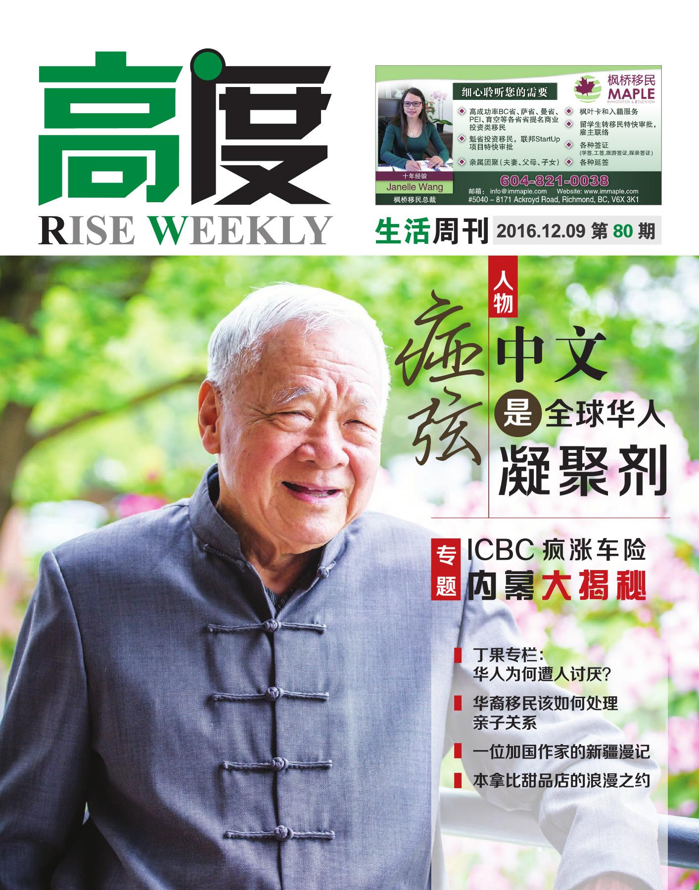 高度生活周刊 2016年12月09日 第80期