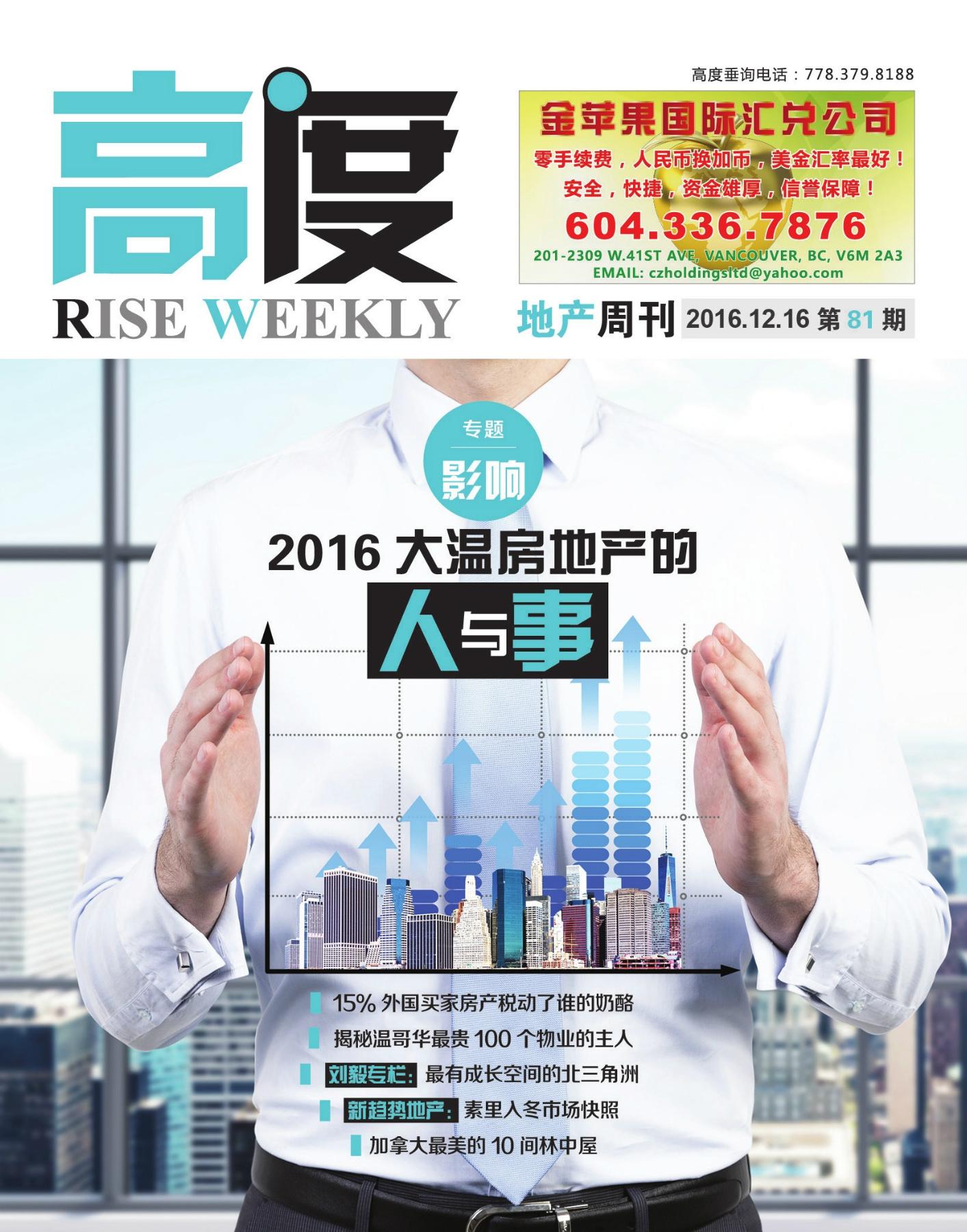 高度地产周刊 2016年12月16日 第81期