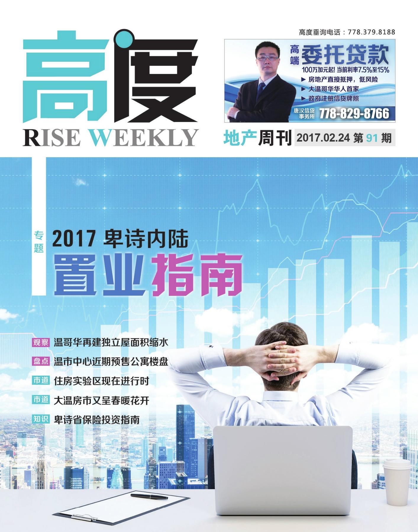 高度地产周刊 2017年02月24日 第91期