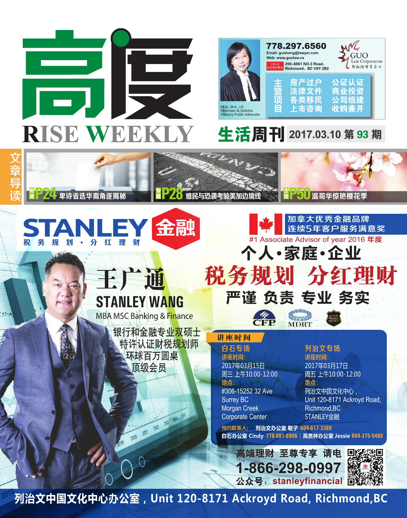 高度生活周刊 2017年03月10日 第93期