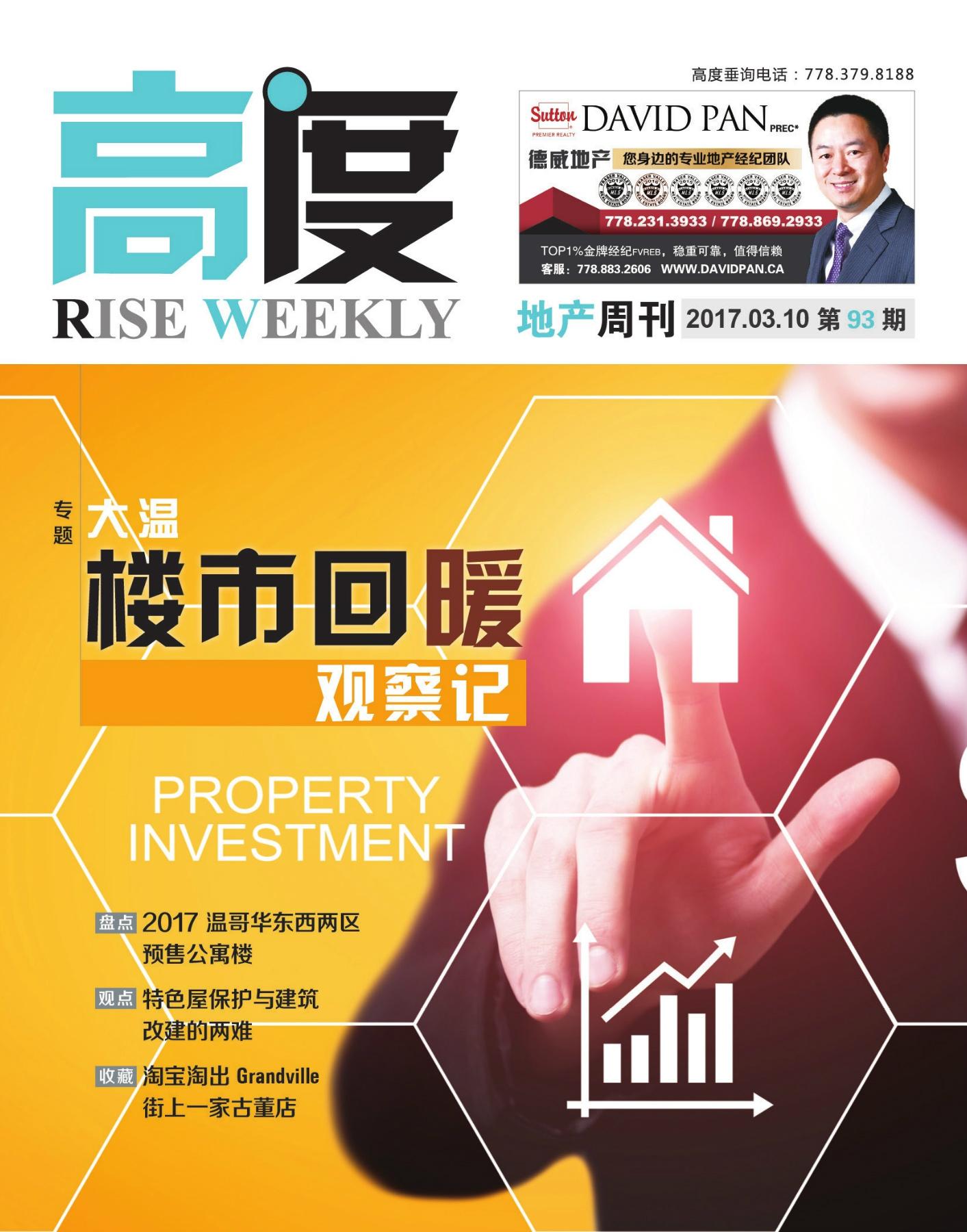 高度地产周刊 2017年03月10日 第93期
