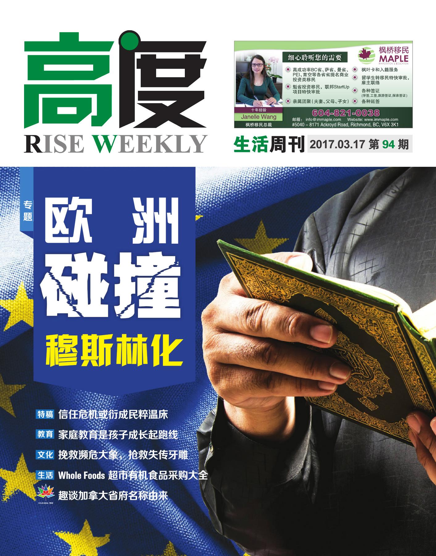 高度生活周刊 2017年03月17日 第94期