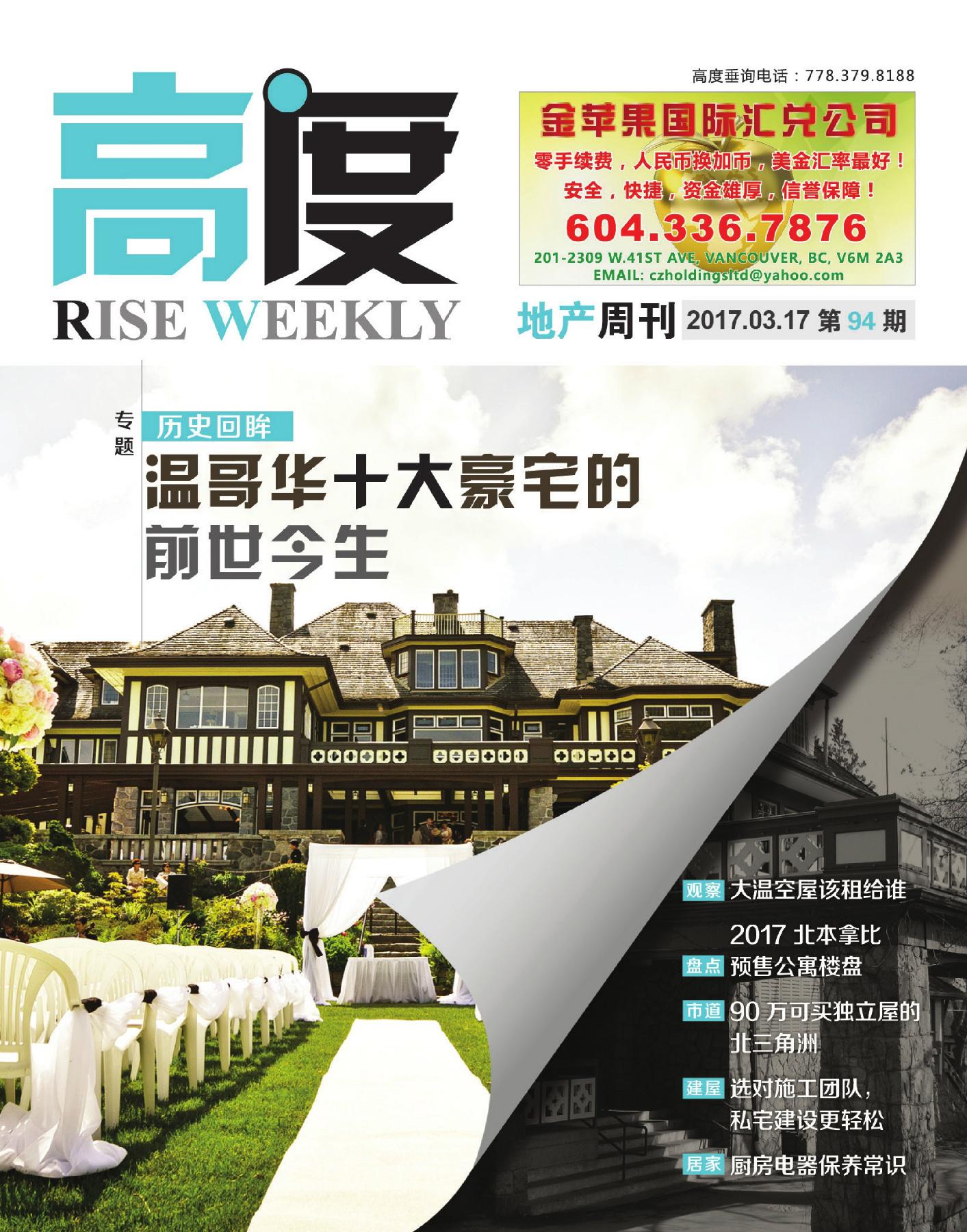 高度地产周刊 2017年03月17日 第94期