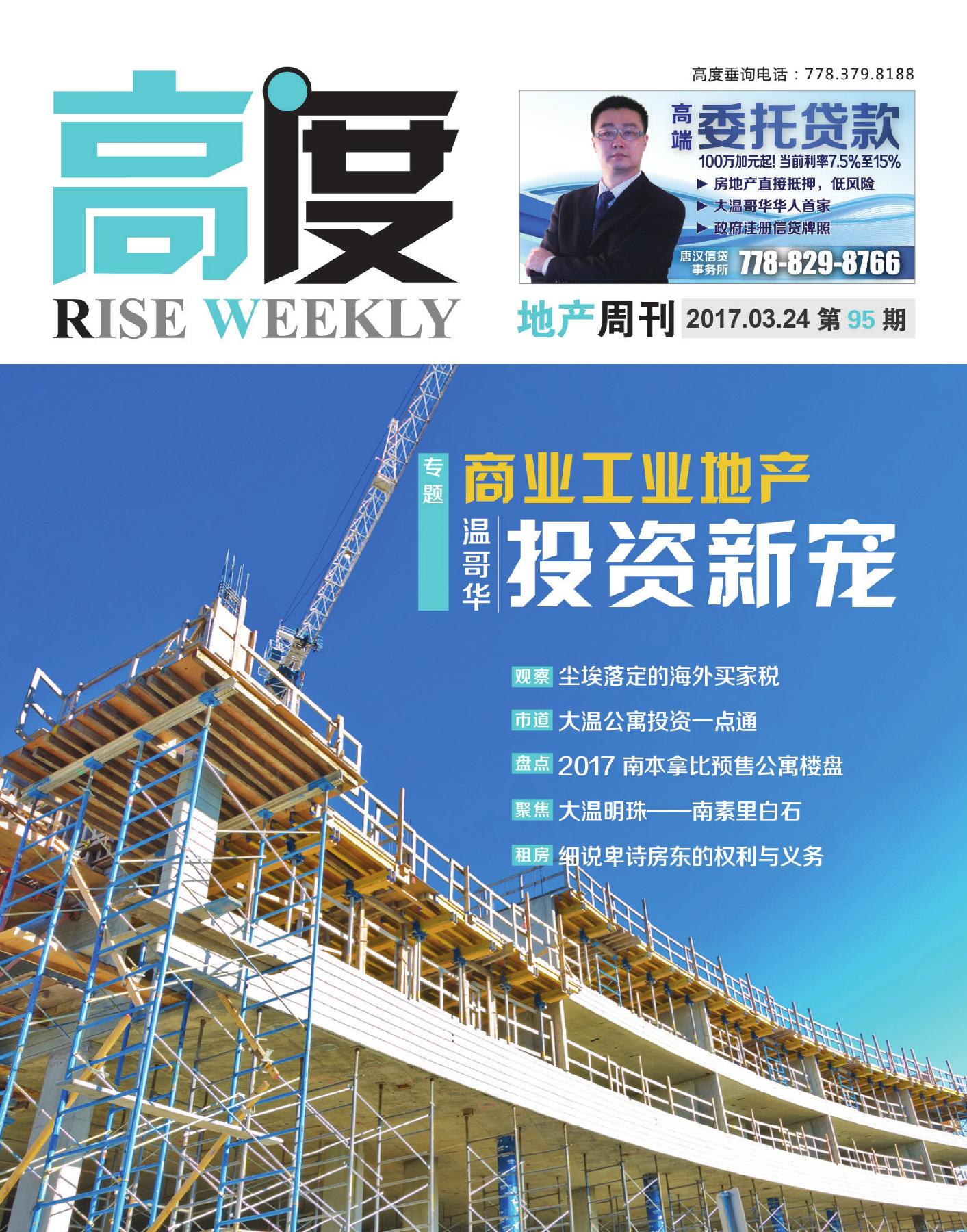 高度地产周刊 2017年03月24日 第95期