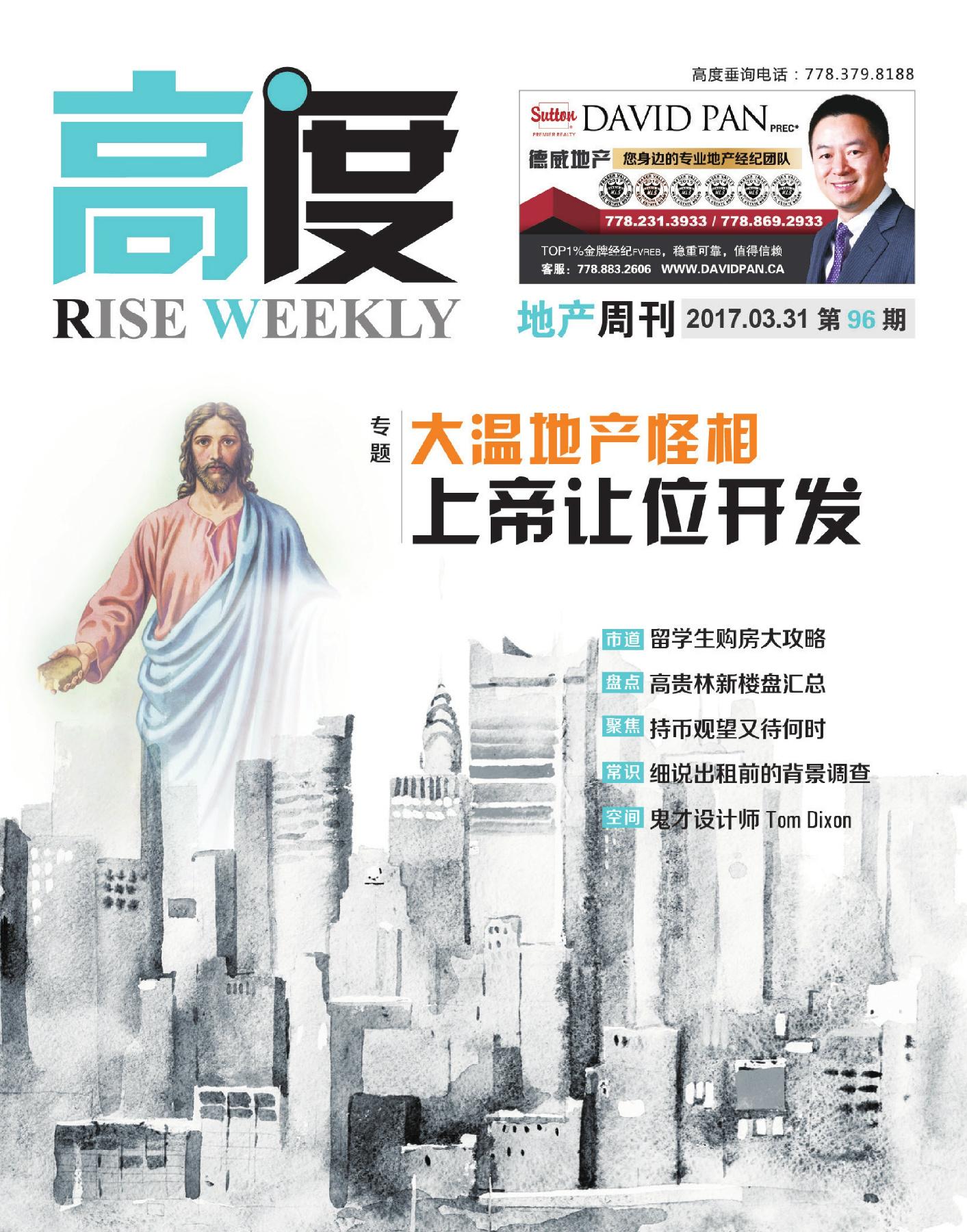 高度地产周刊 2017年03月31日 第96期