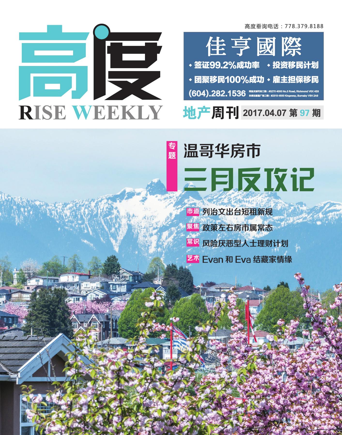 高度地产周刊 2017年04月07日 第97期