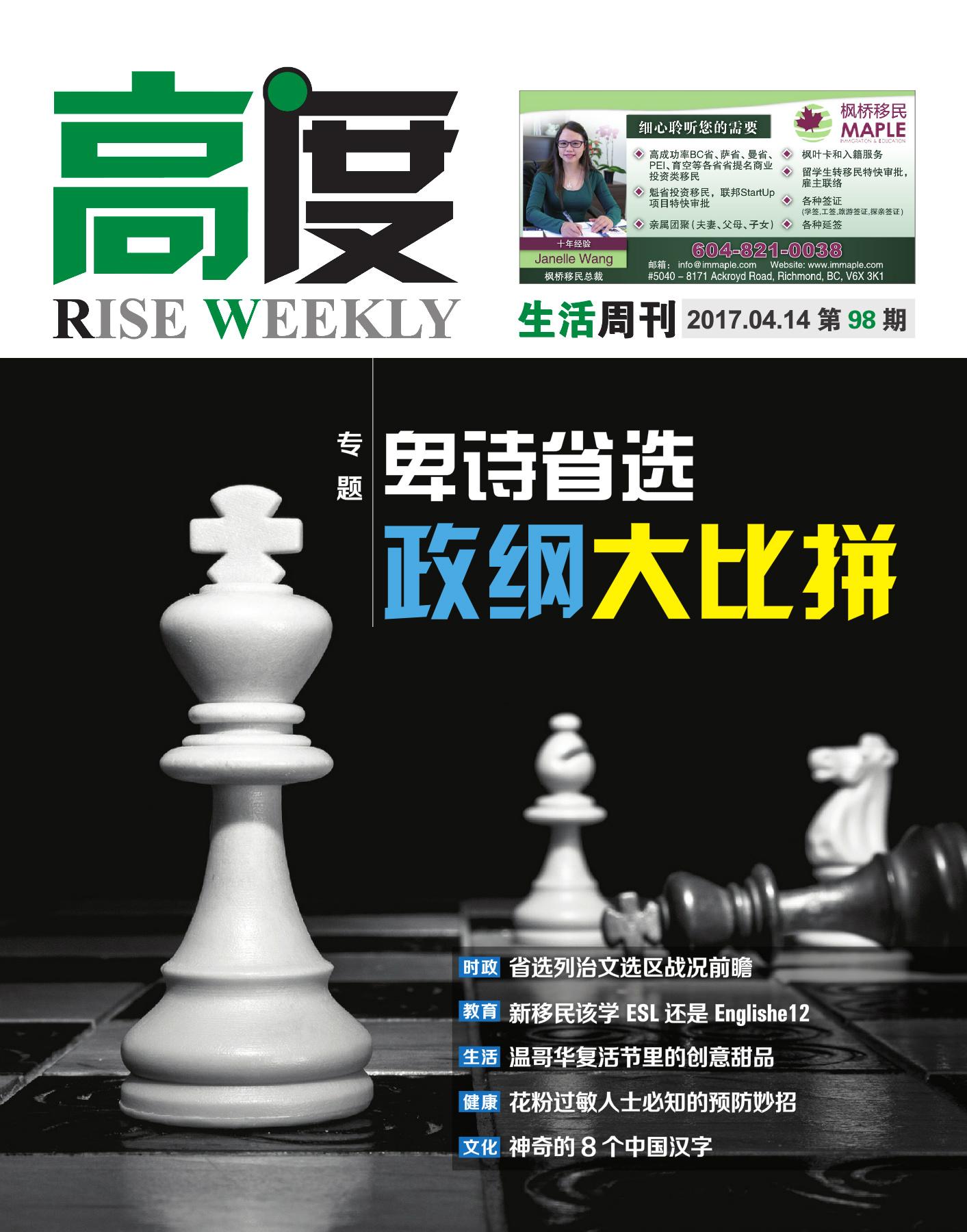 高度生活周刊 2017年04月14日 第98期