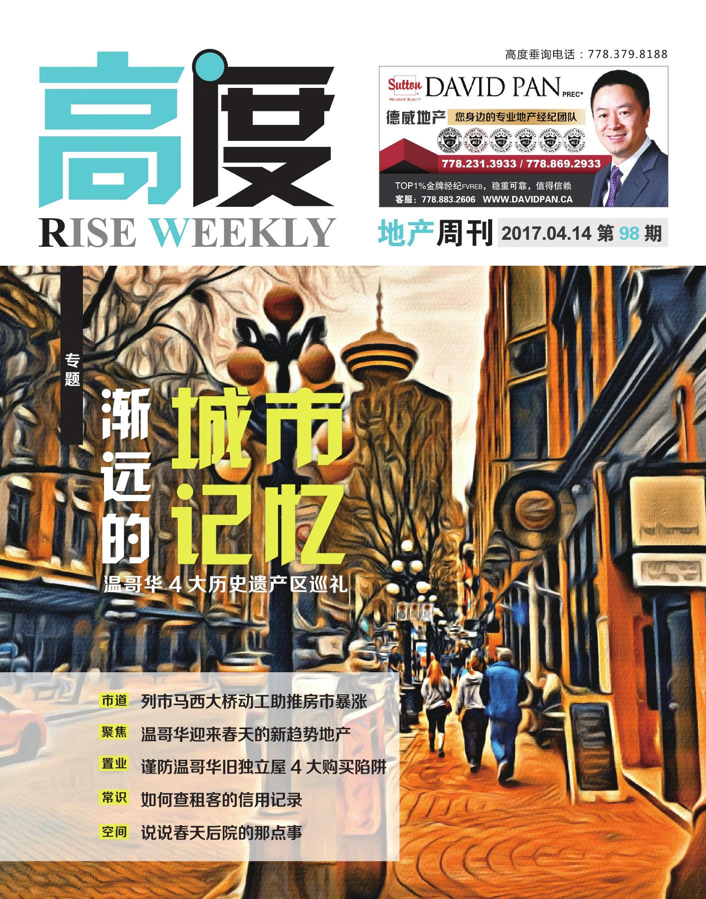 高度地产周刊 2017年04月14日 第98期
