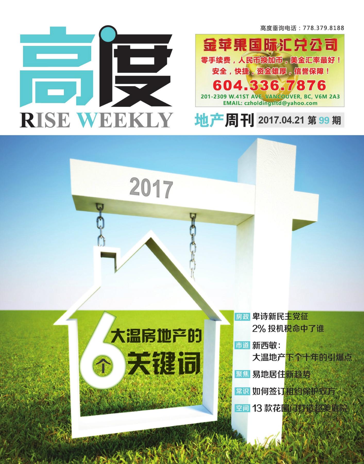 高度地产周刊 2017年04月21日 第99期