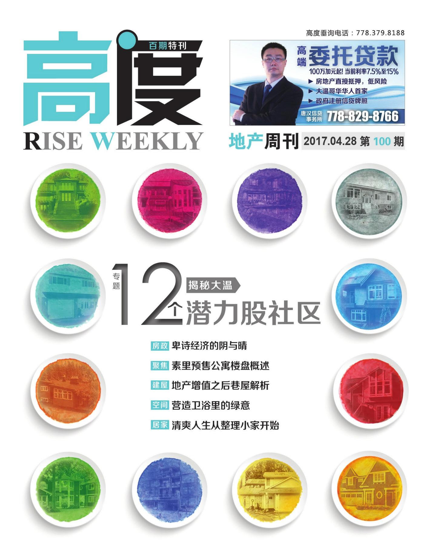 高度地产周刊 2017年04月28日 第100期