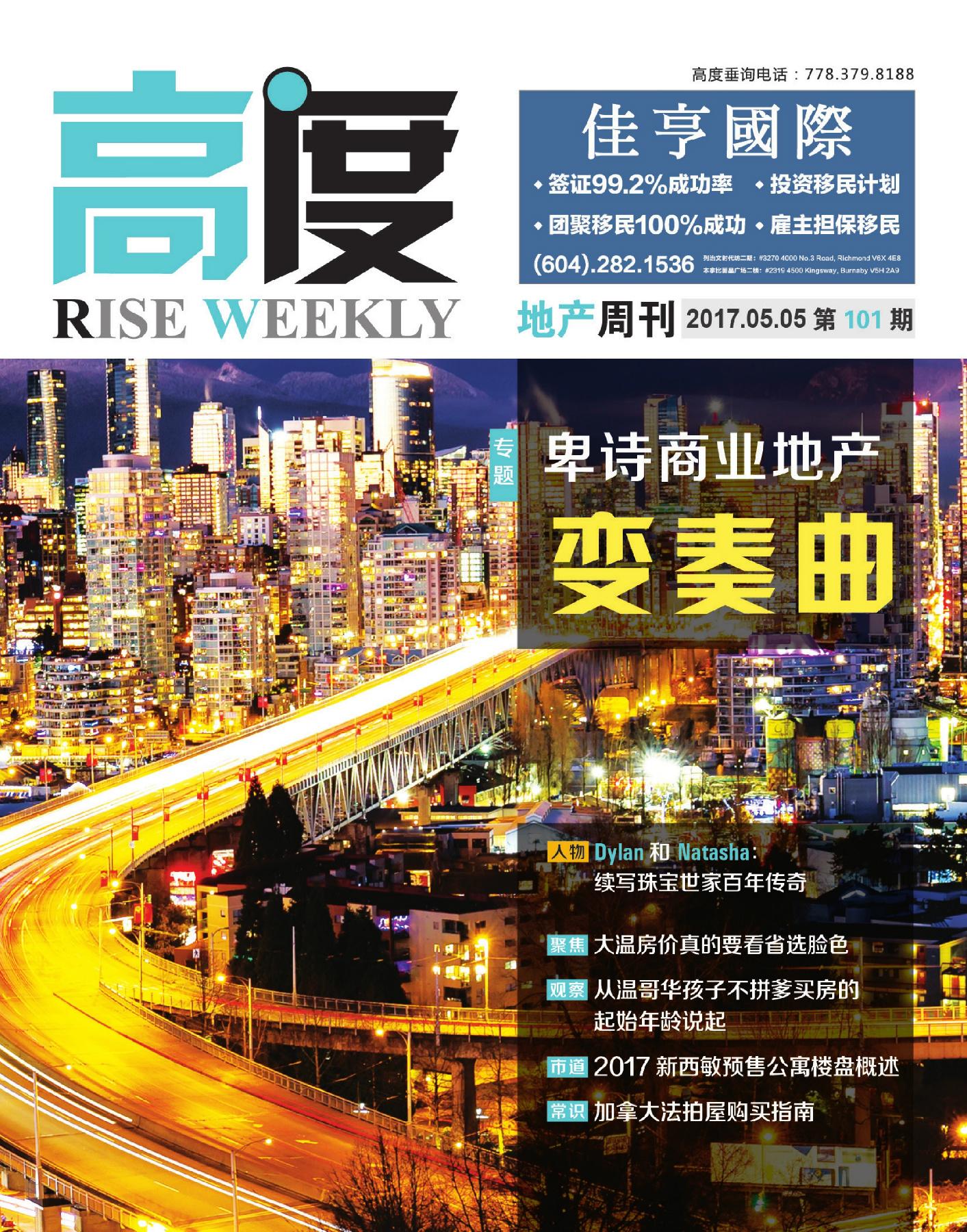 高度地产周刊 2017年05月05日 第101期