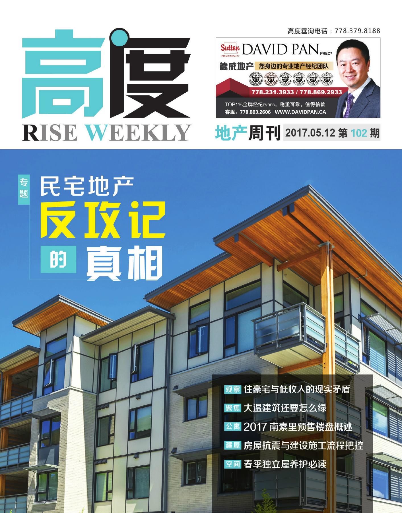 高度地产周刊 2017年05月12日 第102期