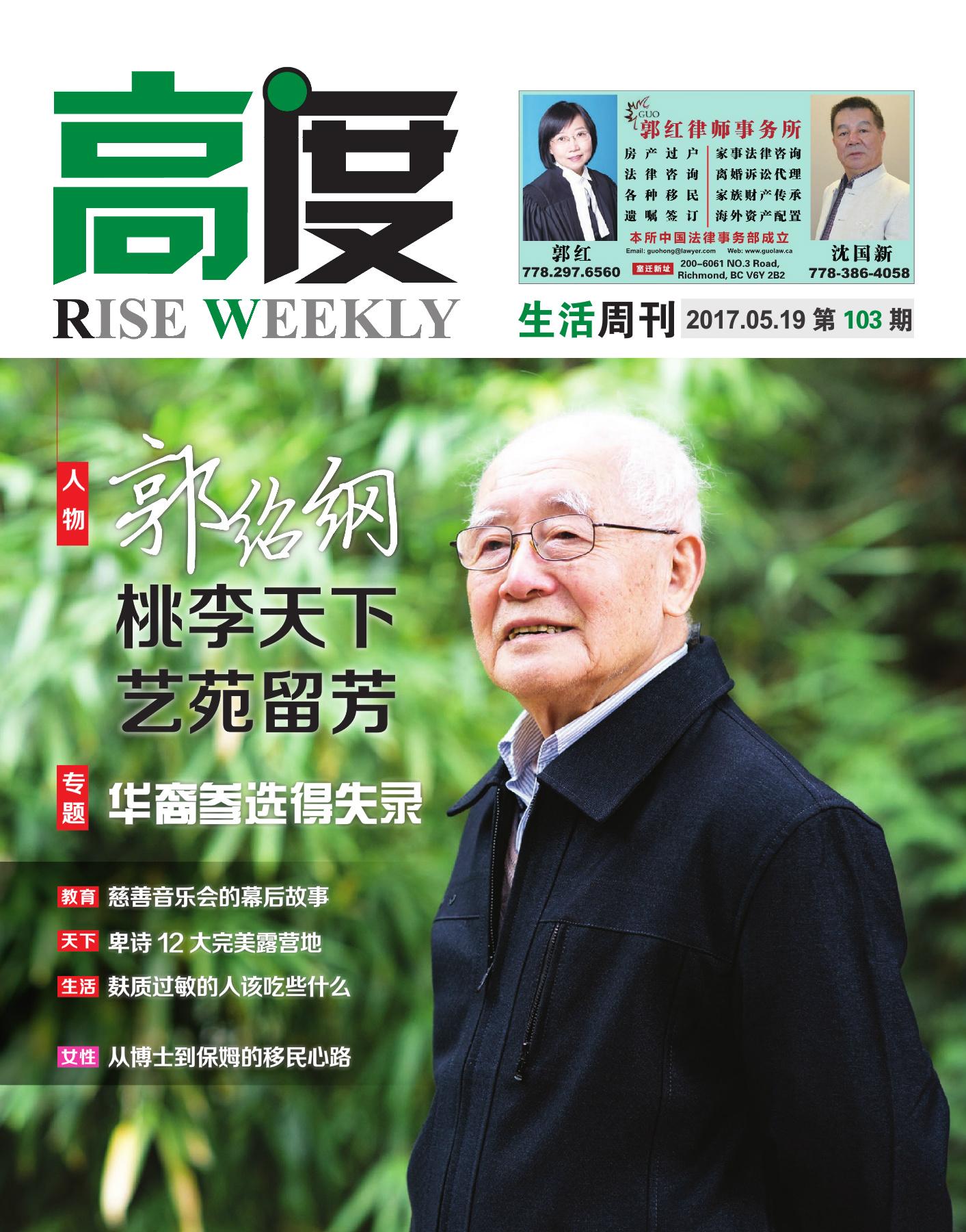 高度生活周刊 2017年05月19日 第103期