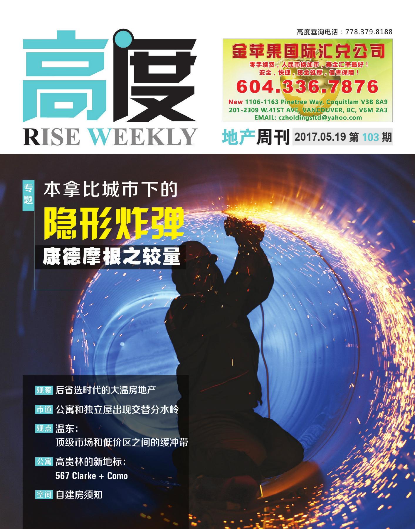 高度地产周刊 2017年05月19日 第103期