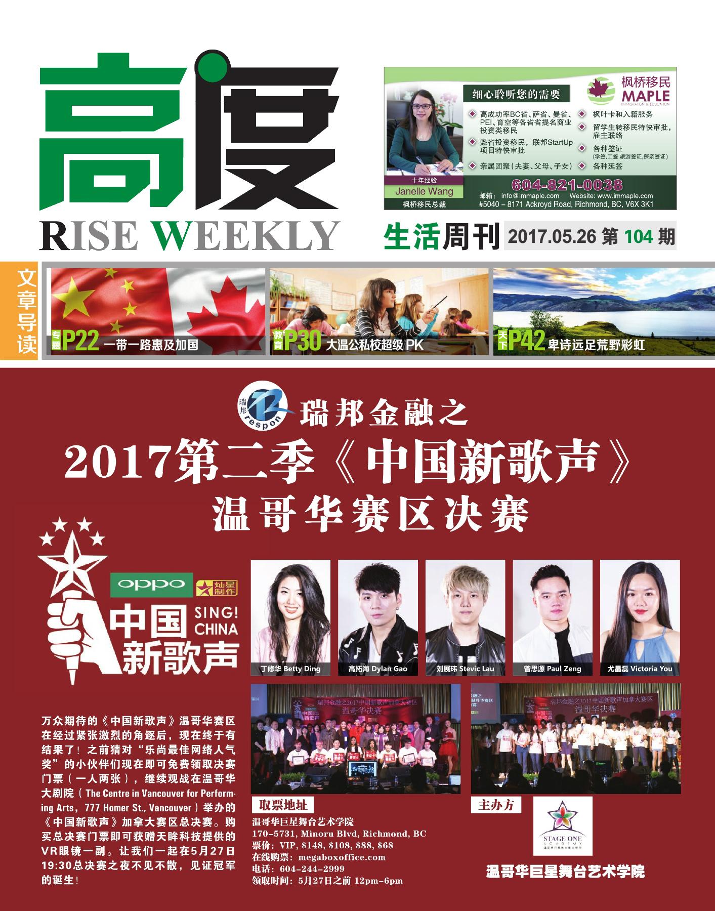 高度生活周刊 2017年05月26日 第104期
