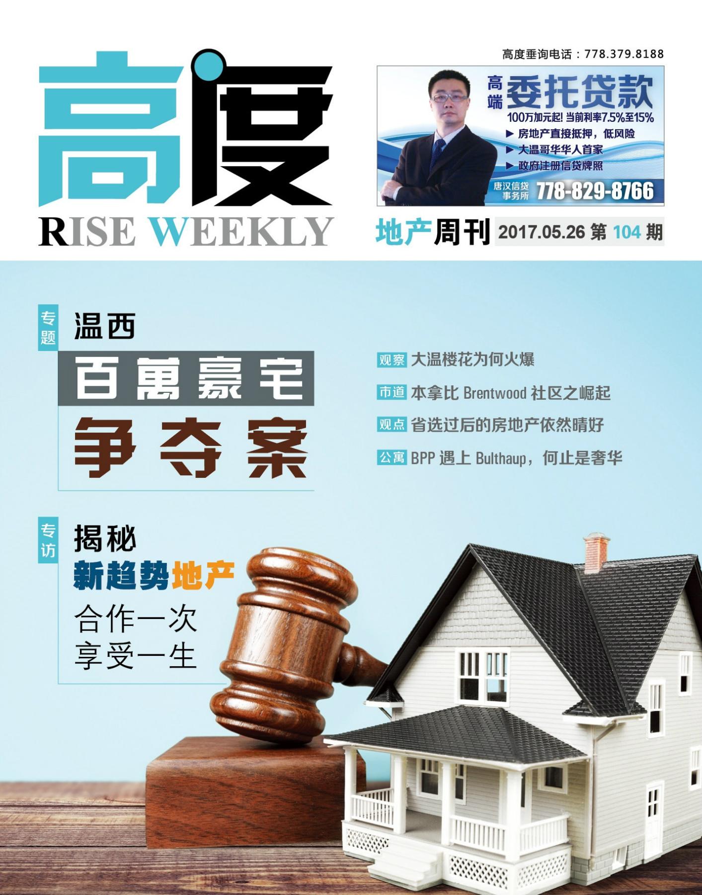 高度地产周刊 2017年05月26日 第104期