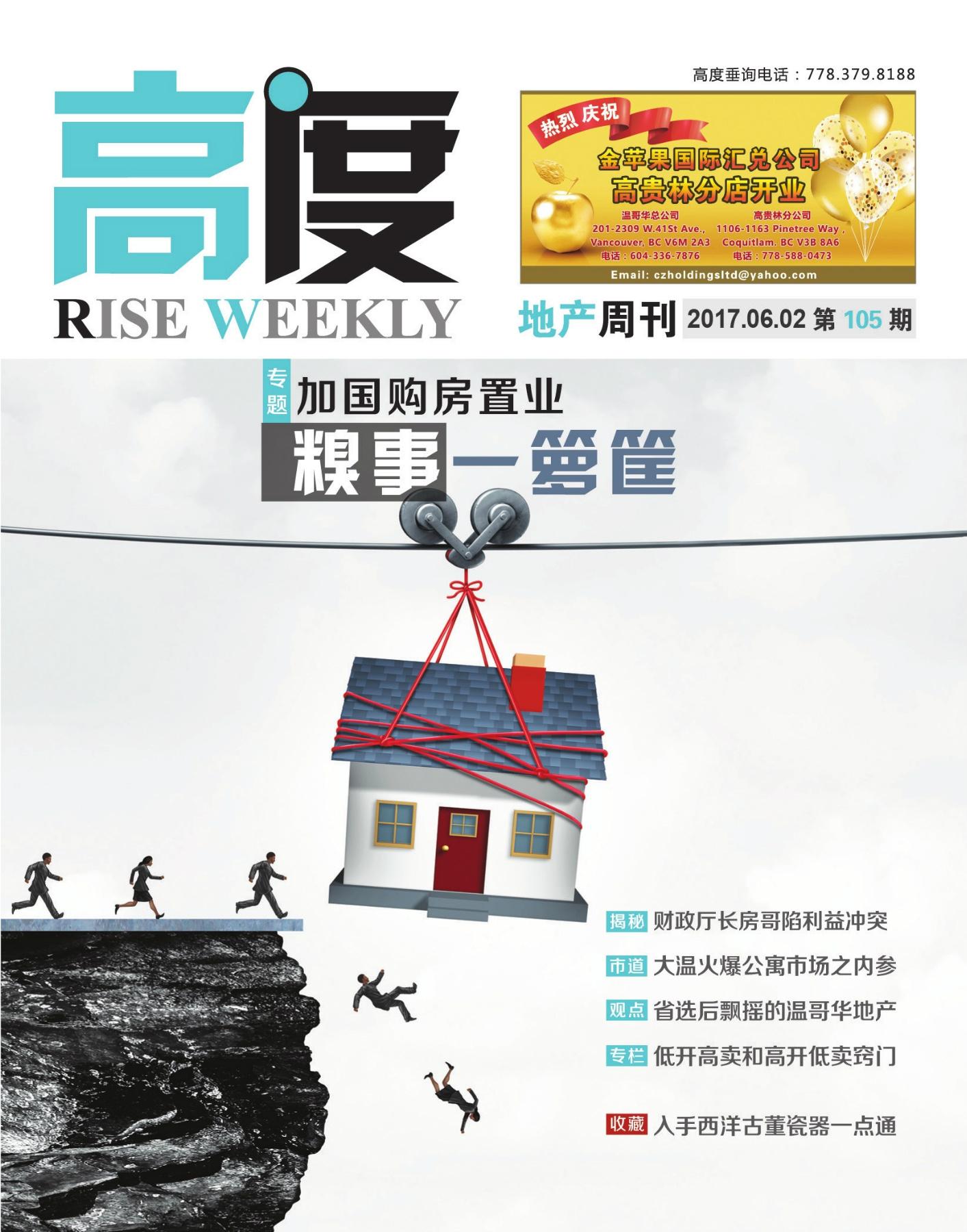 高度地产周刊 2017年06月02日 第105期