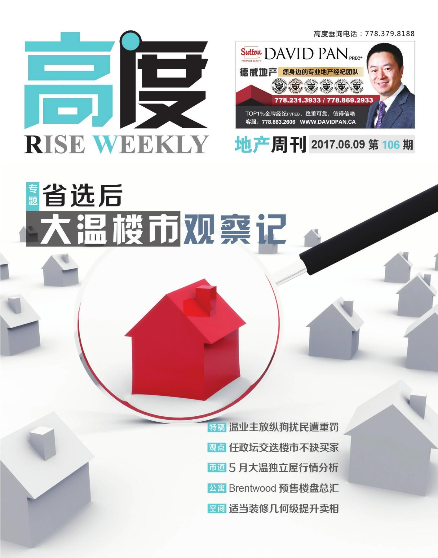 高度地产周刊 2017年06月09日 第106期