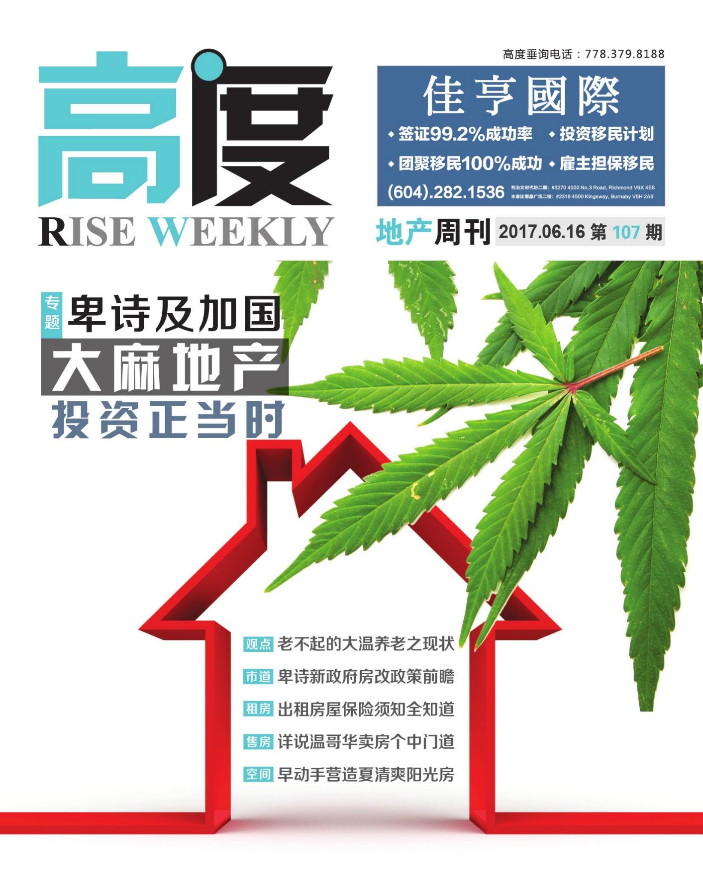 高度地产周刊 2017年06月16日 第107期