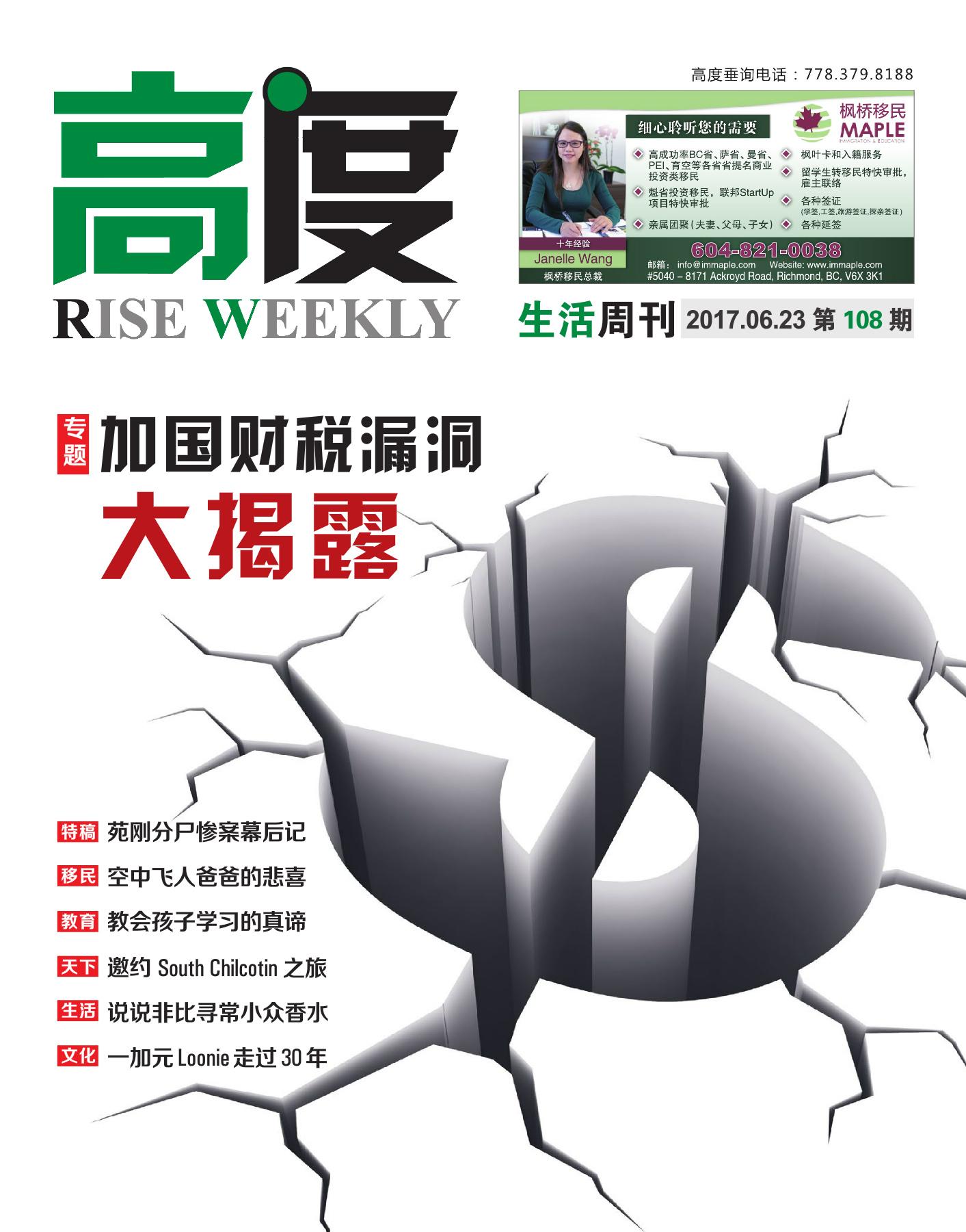 高度生活周刊 2017年06月23日 第108期