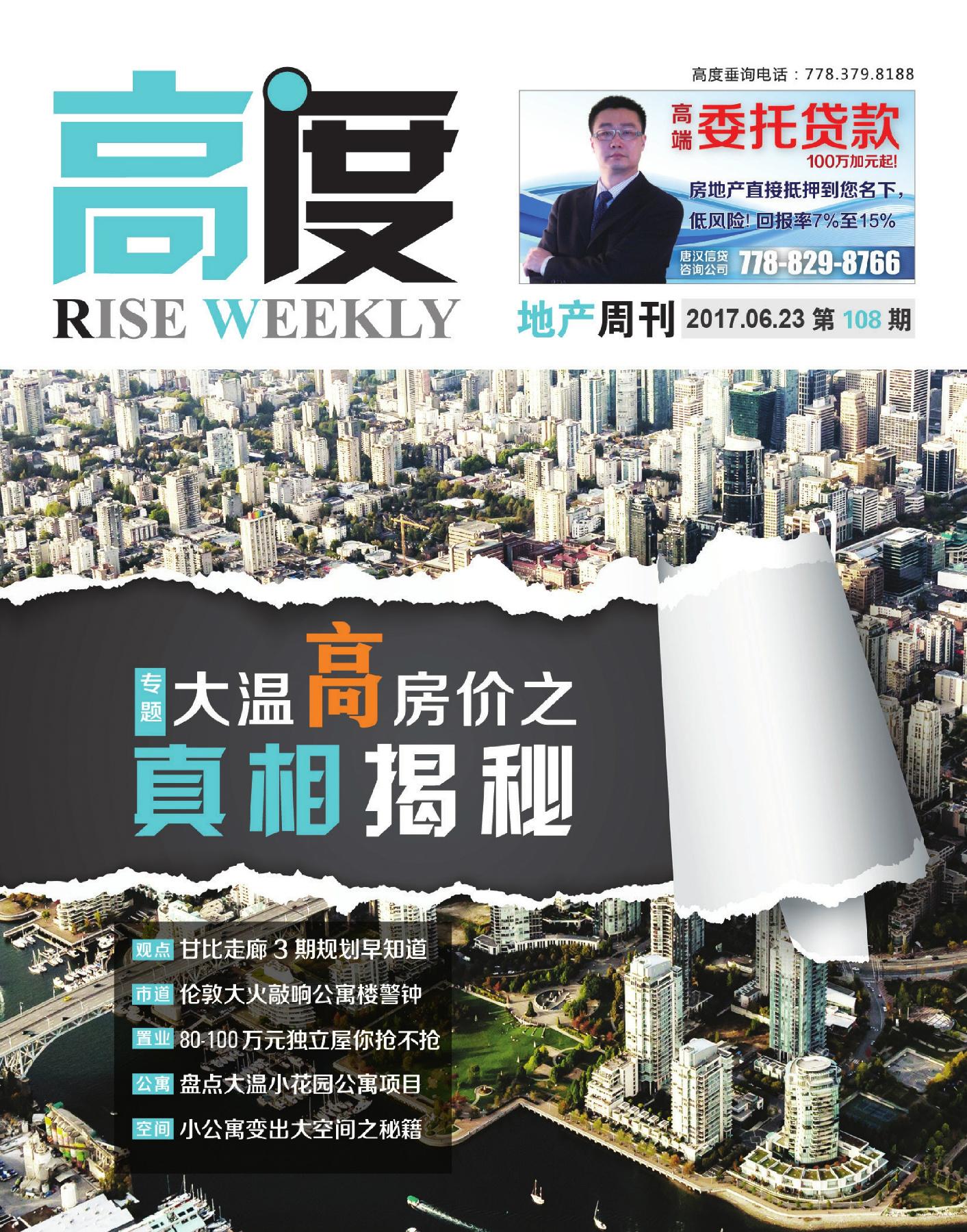 高度地产周刊 2017年06月23日 第108期