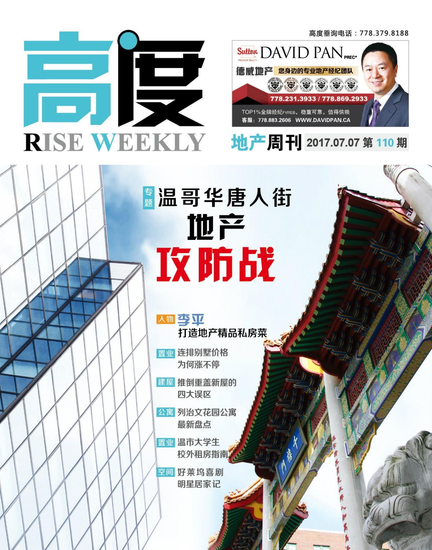 高度地产周刊 2017年07月07日 第110期