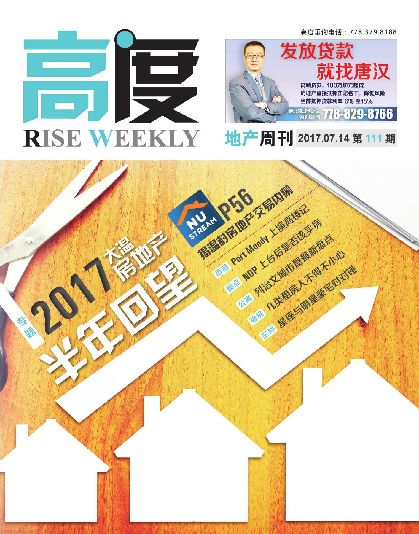 高度地产周刊 2017年07月14日 第111期