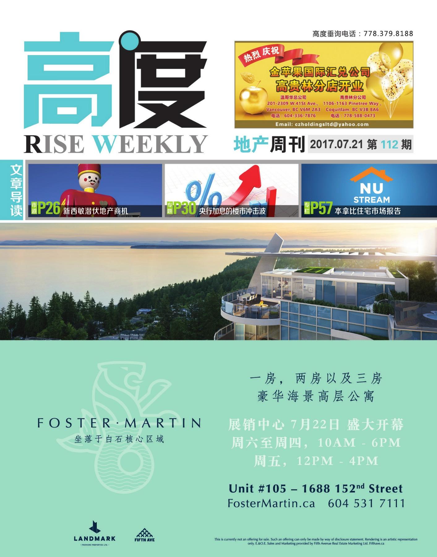 高度地产周刊 2017年07月21日 第112期