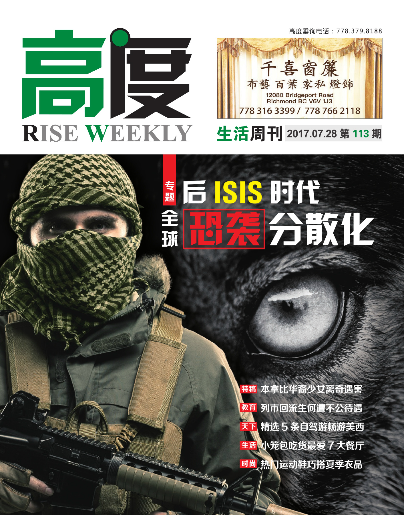 高度生活周刊 2017年07月28日 第113期