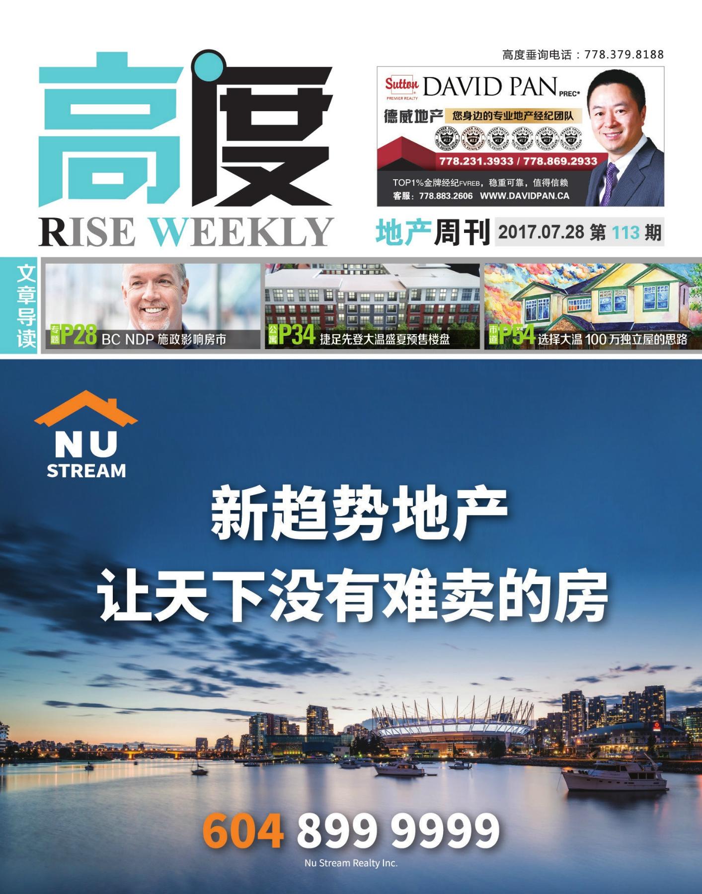 高度地产周刊 2017年07月28日 第113期